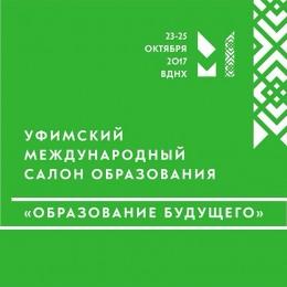 В Башкортостане впервые пройдет Уфимский международный салон образования.